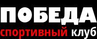 """Спортивный клуб """"Победа"""""""